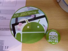 Android Bazaar and Conference 2013 Springに行ってみて