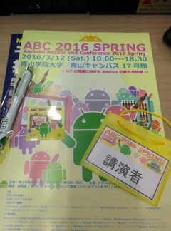 Android Bazaar and Conference 2016 Springで発表してきた