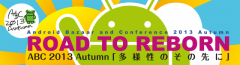 Android Bazaar and Conference 2013 Autumnに行ってみて