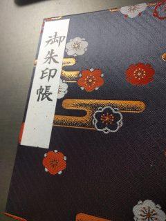御朱印巡り(湯島天満宮・赤城神社・日比谷神社・烏森神社)