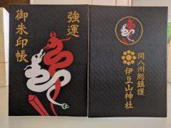 御朱印巡り(来宮神社・伊豆山神社・報徳二宮神社)