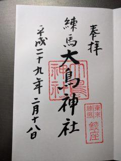 御朱印巡り(練馬大鳥神社)