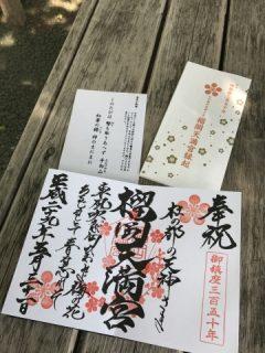 【@仙台】1日目/10日間:海老ら〜麺・御朱印巡り(榴岡天満宮)