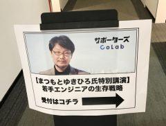 イベントレポート:【まつもとゆきひろ氏特別講演】若手エンジニアの生存戦略