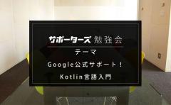 イベントレポート:【勉強会】Google公式サポート!Kotlin言語入門 / Kotlinのスコープ関数を考える