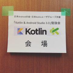 イベントレポート:Kotlin & Android Studio 3.0|KotlinのLT大会に登壇します