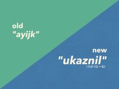 【お知らせ】サイトドメインを変更しました(ayijk → ukaznil)