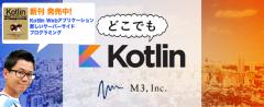 【お知らせ】Kotlin勉強会「どこでもKotlin #4 〜秋のLT大会 その弐〜」で発表します! at 2017/11/22