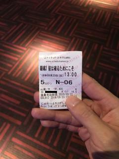 鑑賞『銀魂2』