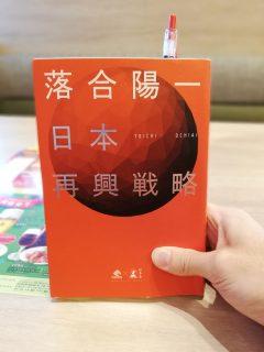 読了『日本再興戦略』