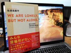 読了『WE ARE LONELY, BUT NOT ALONE. 〜現代の孤独と持続可能な経済圏としてのコミュニティ〜』