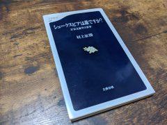 読了『シェークスピアは誰ですか? 計量文献学の世界』