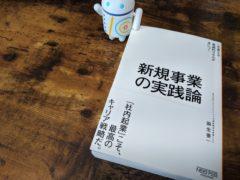 読了『新規事業の実践論』