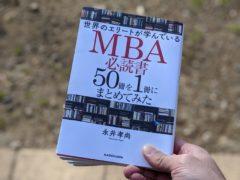 読了『世界のエリートが学んでいるMBA必読書50冊を1冊にまとめてみた』