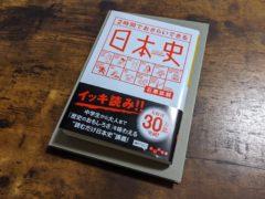 読了『2時間でおさらいできる日本史』